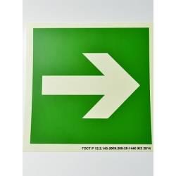 Знаки эвакуационные фотолюминесцентные (ГОСТ)