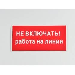 Знаки по электробезопасности (ГОСТ)