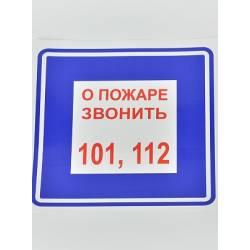 Знаки пожарной безопасности вспомогательные