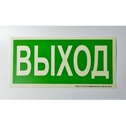 Знаки эвакуационные ФОТОЛЮМИНЕСЦЕНТНЫЕ (ГОСТ Р 12.2.143-2009)