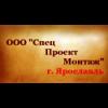 """ООО """"СпецПроектМонтаж"""""""